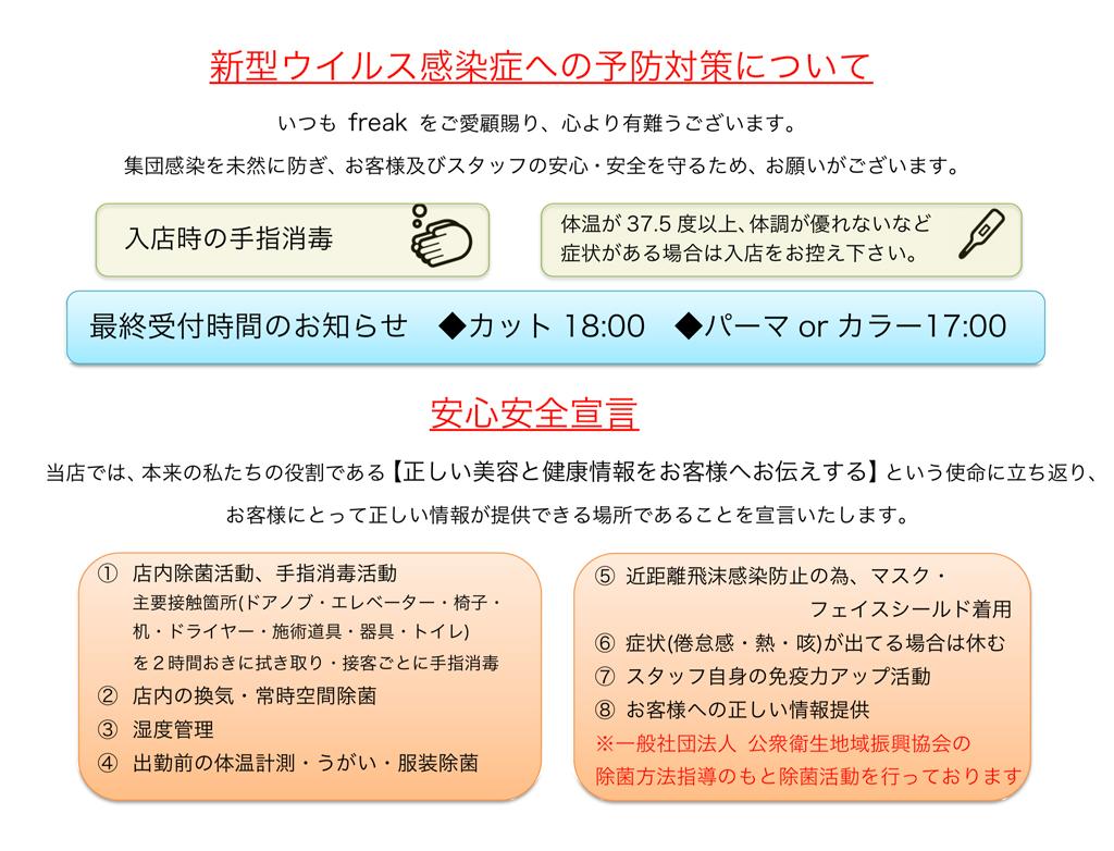 新型コロナウイルス感染症への予防対策について